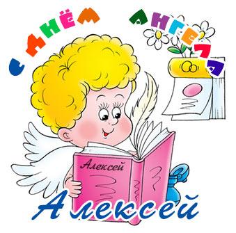 kartinka-den-angela-aleksey.jpg