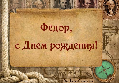 otkrytka-fyodor-s-dnem-rozhdeniya.jpg